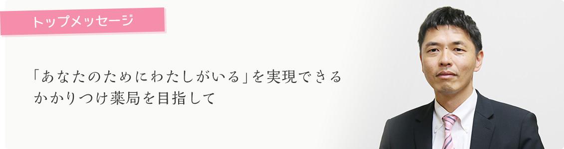 トップメッセージ 『あなたのためにわたしがいる』を目指す富士薬局グループ それは、人が楽しく、幸せに生きていくためには、人と人との関わり合い そして『支え』が必要です。その『支え』になれるよう、富士薬局グループは目指します。