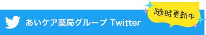 あいケア薬局グループTwitter 随時更新中