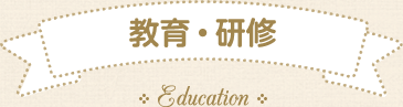 教育・研修