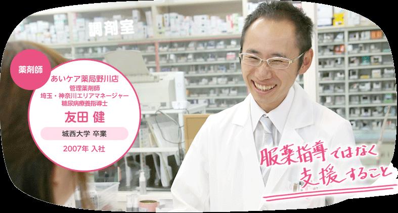 薬剤師 あいケア薬局野川店 管理薬剤師/埼玉・神奈川エリアマネージャー/糖尿病療養指導士