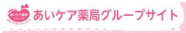 富士薬局グループサイト