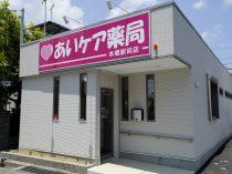 あいケア薬局 本郷駅前店