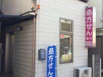 あいケア薬局 野川店