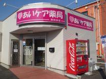 あいケア薬局 西和田店