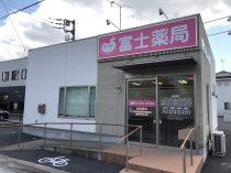 富士薬局 南矢島店